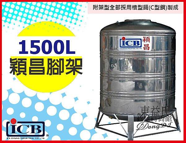 SIT-1500槽型鋼穎昌藍標1500L不鏽鋼水塔【東益氏】售亞昌穎昌鴻茂歡迎詢價