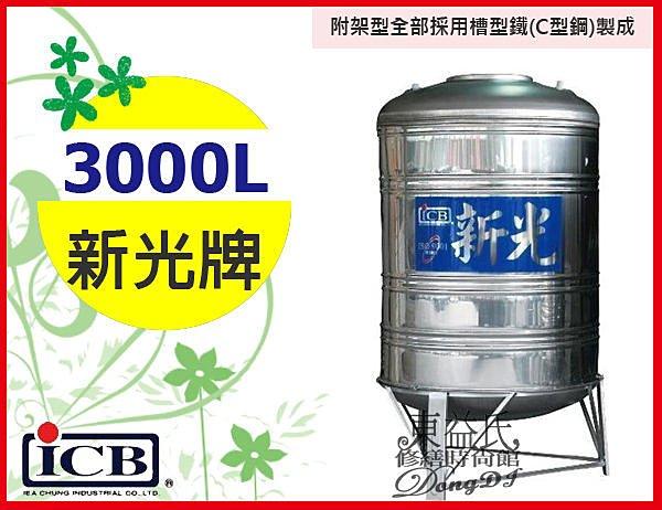 新光藍標3000L不鏽鋼水塔槽架《厚度0.8不銹鋼》【東益氏】售亞昌穎昌鴻茂歡迎詢價