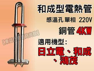 【東益氏】感溫型電熱管《4kw / 單相 適用調溫型電熱水器》另售6kw電熱管 鈦合金電熱管 電熱棒 加熱棒