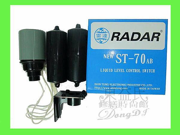 ~東益氏~雷達牌 ST~70 AB液面控制器^(水塔 ^)^~^~水位自動開關、自動浮球開
