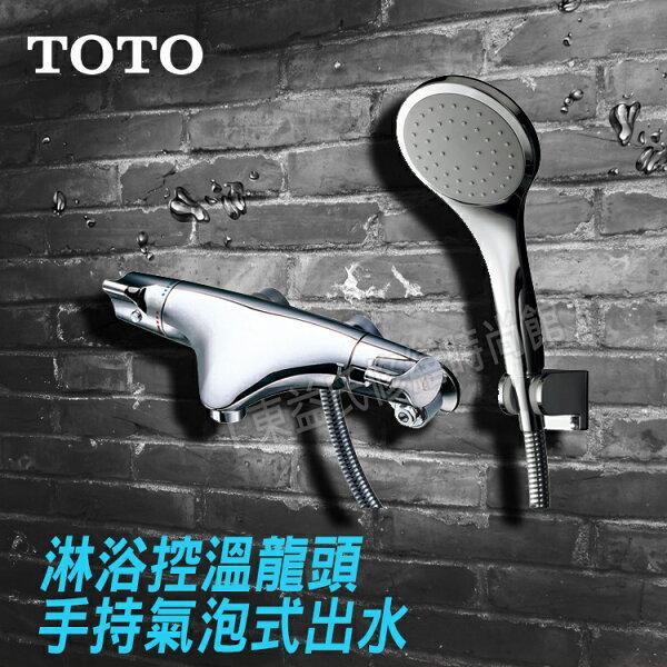 TOTOTMWB40SC淋浴用控溫龍頭【東益氏】售凱薩臉盆龍頭三角牌戶外龍頭衛浴配件