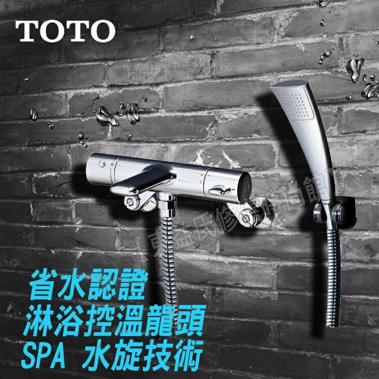 TOTO TMWB40ECR 淋浴用控溫龍頭【東益氏】售 凱薩臉盆龍頭 三角牌 戶外龍頭 衛浴配件