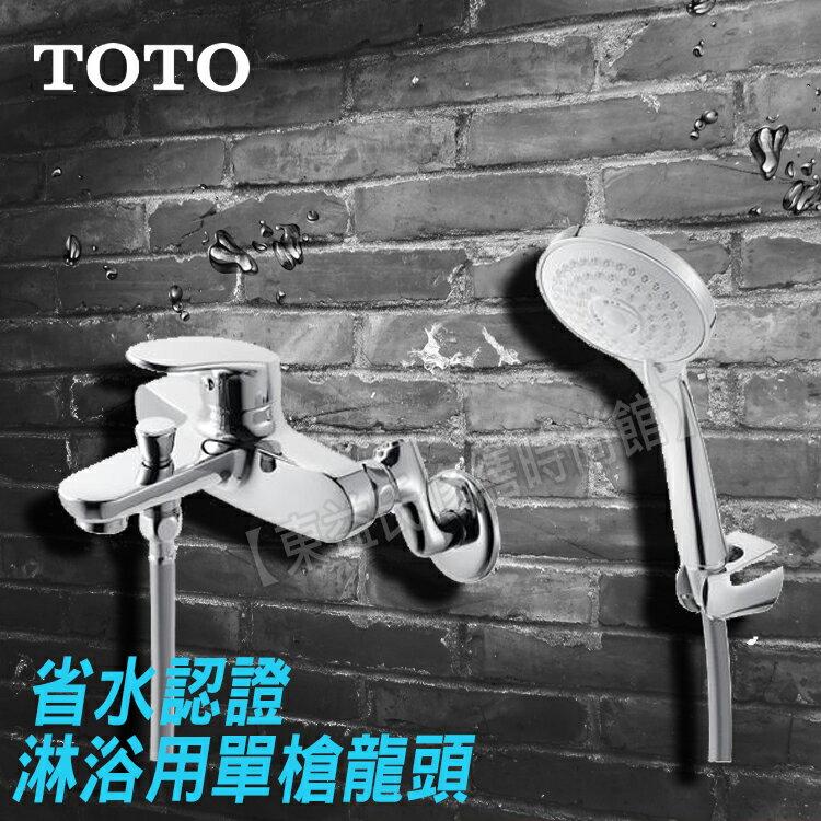 TOTO TWM801 淋浴用單槍龍頭【東益氏】售 凱薩臉盆龍頭 三角牌 戶外龍頭 衛浴配件