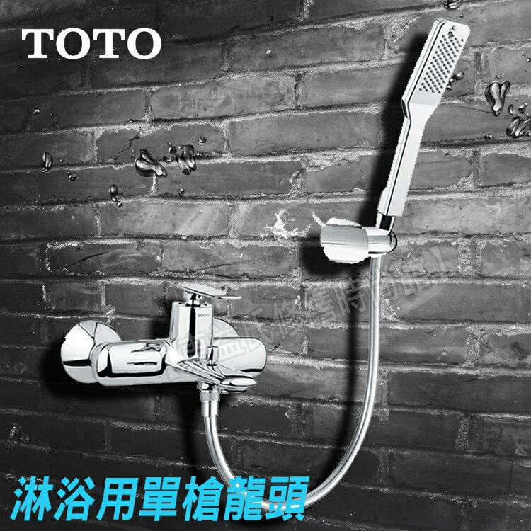 TOTO TX471SOBR 淋浴用混合龍頭【東益氏】售 凱薩臉盆龍頭 三角牌 戶外龍頭 衛浴配件