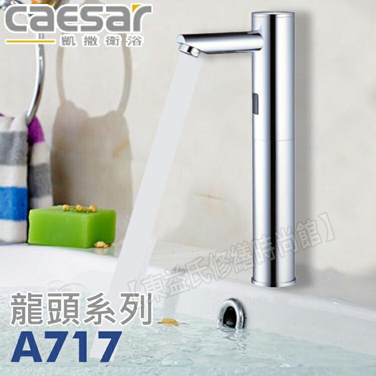 CAESAR凱薩 單冷水加長自動感應龍頭A717 【東益氏】售TOTO TENCO 龍頭
