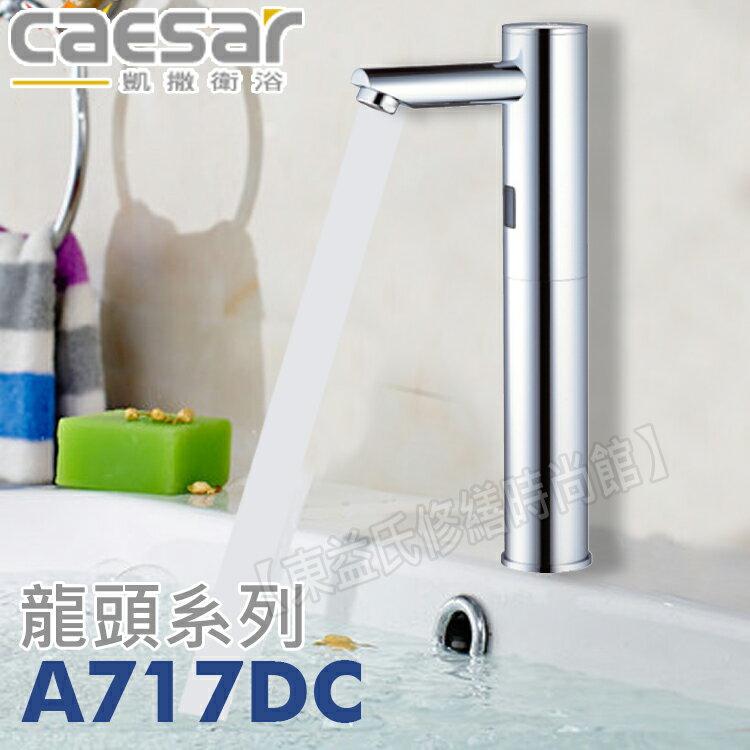 CAESAR 凱薩 單冷水加長自動感應龍頭(DC式)A717DC【東益氏】售TOTO TENCO 龍頭