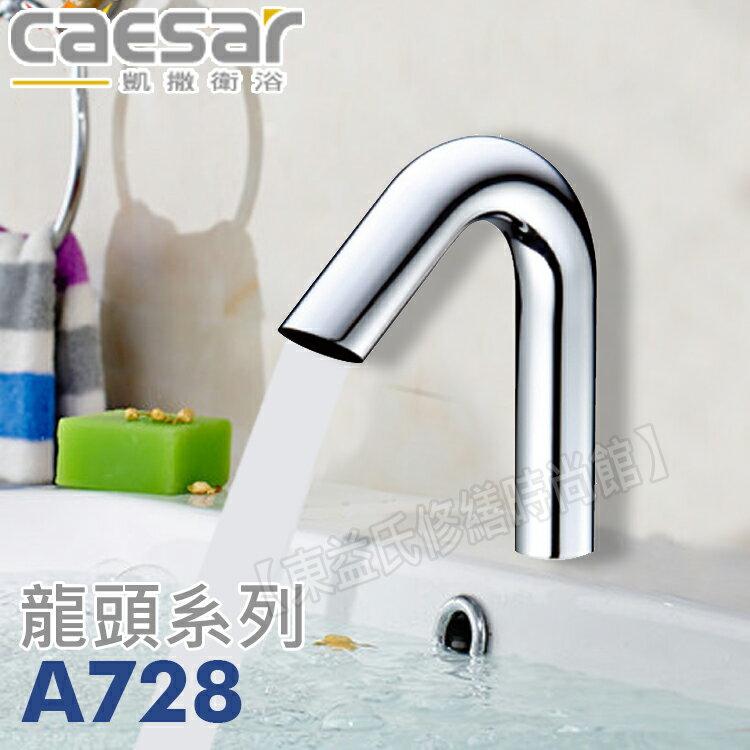 CAESAR 凱薩 自動感應龍頭 水力發電 A728【東益氏】售TOTO TENCO 龍頭