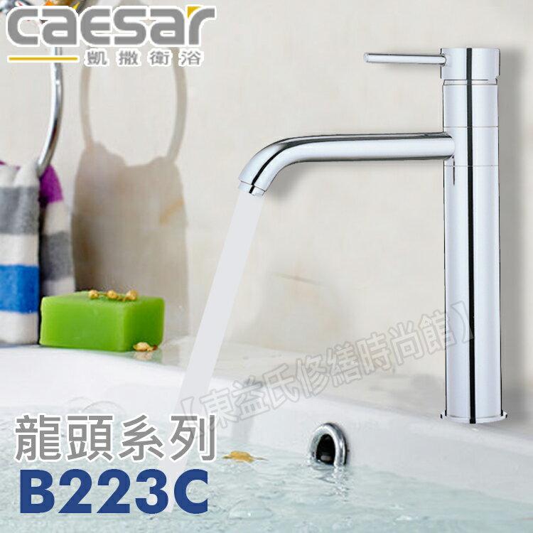 CAESAR 凱薩 加長單孔面盆龍頭 B223C【東益氏】售TOTO TENCO 龍頭