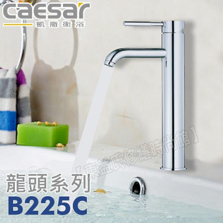CAESAR 凱薩 加長單孔面盆龍頭 B231C【東益氏】售龍頭 浴櫃 面盆 衛浴配件