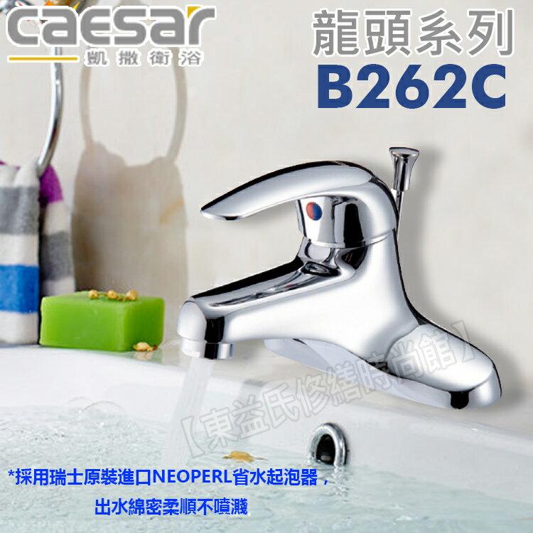 CAESAR 凱薩 雙孔面盆龍頭 B262C【東益氏】售龍頭 浴櫃 面盆 衛浴配件