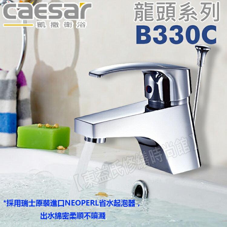 CAESAR 凱薩 單孔面盆龍頭 B330C【東益氏】售龍頭 浴櫃 面盆 衛浴配件