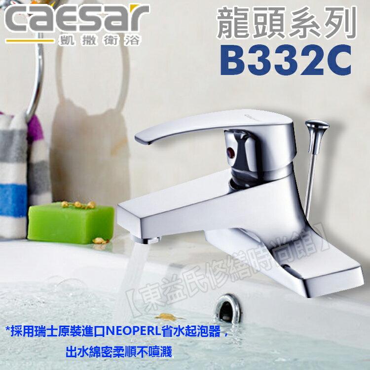 CAESAR 凱薩 雙孔面盆龍頭 B332C【東益氏】售龍頭 浴櫃 面盆 衛浴配件