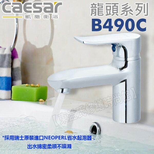 CAESAR凱薩單孔面盆龍頭B490C【東益氏】售龍頭浴櫃面盆衛浴配件