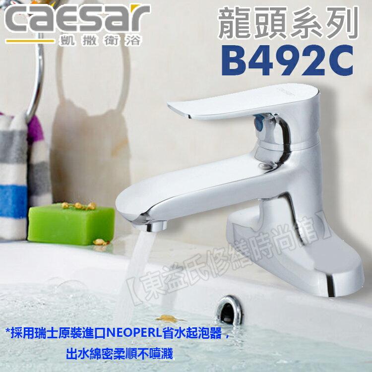 CAESAR 凱薩 雙孔面盆龍頭 B492C【東益氏】售龍頭 浴櫃 面盆 衛浴配件
