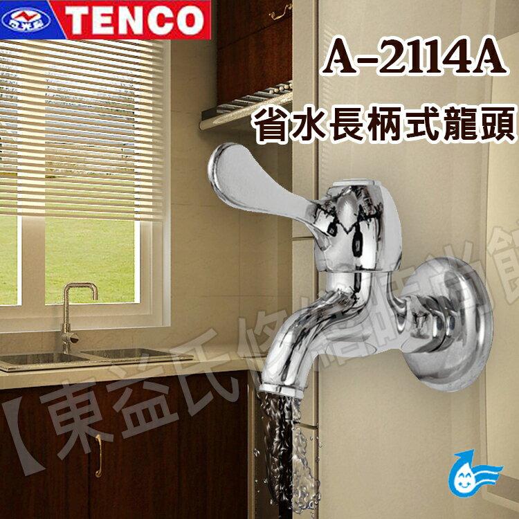 A-2114A省水長柄式龍頭TENCO 電光牌【東益氏】另售凱撒 TOTO 花灑 面盆落水頭