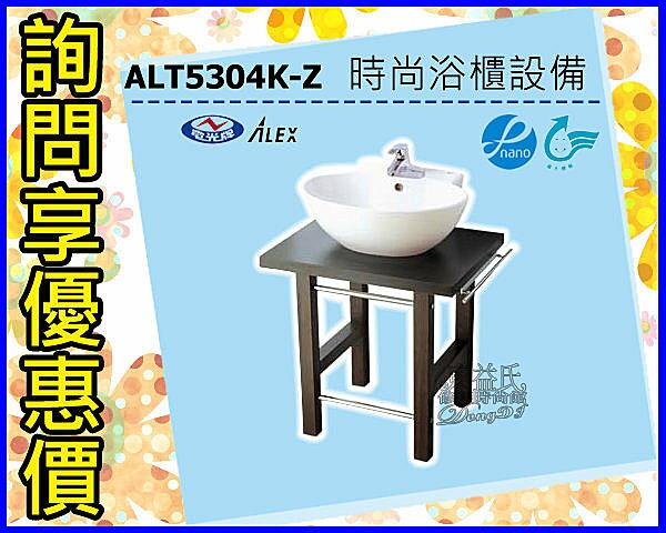 【東益氏】ALEX電光牌ALT5304K-Z奈米省水面盆浴櫃組含龍頭台製(售凱撒京典和成)