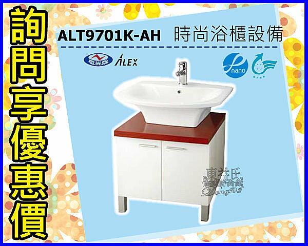 【東益氏】ALEX電光牌ALT9701K-AH奈米面盆浴櫃組含龍頭台製(售凱撒京典和成)
