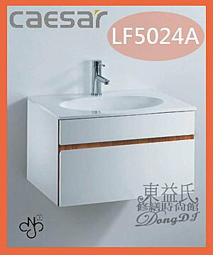 東益氏】CAESAR凱撒精品衛浴LF5024A/B210C一體瓷盆浴櫃組 - 另\