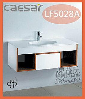 【東益氏】CAESAR凱撒精品衛浴LF5028A/B305C一體瓷盆浴櫃組