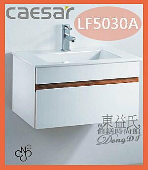【東益氏】CAESAR凱撒精品衛浴LF5030A/B460C一體瓷盆浴櫃組