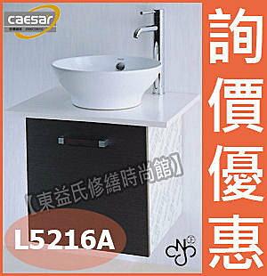 【東益氏】CAESAR凱撒衛浴L5216/B225C/FB001-B/EH445A立體盆浴櫃組售京典電光牌龍天下