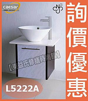 【東益氏】CAESAR凱撒L5222/B211C/FB003-C/EH145A立體盆浴櫃組