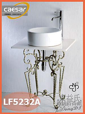 <br/><br/>  【東益氏】CAESAR凱撒精品衛浴L5232A立體盆鍛鐵架組<br/><br/>