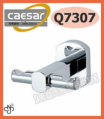 【東益氏】 CAESAR凱撒精品衛浴Q7307、Q7207、Q7007 時尚掛衣鉤『售TOTO.京典.和成.電光牌』