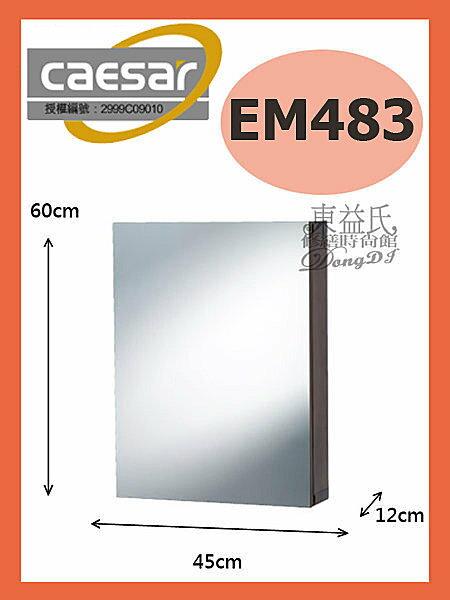 【東益氏】Caesar凱撒EM483實木活動鏡櫃浴室置物架/置物櫃『售電光牌.TOTO』