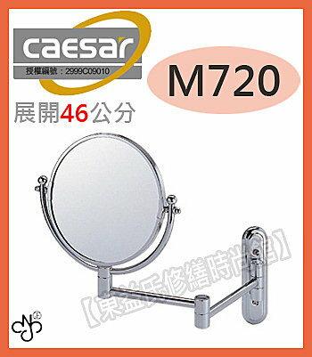 <br/><br/>  【東益氏】CAESAR凱撒8''伸縮活動式兩用放大鏡M720 『售TOTO.京典.龍天下.電光牌』<br/><br/>