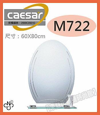 ~東益氏修繕 館~CAESAR凱撒M722橢圓化妝鏡 ~售TOTO.京典.電光牌.隆昌~
