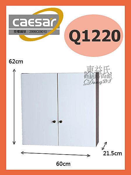 ~東益氏~Caesar 凱撒衛浴Q1220雙門吊櫃浴室置物架 置物櫃