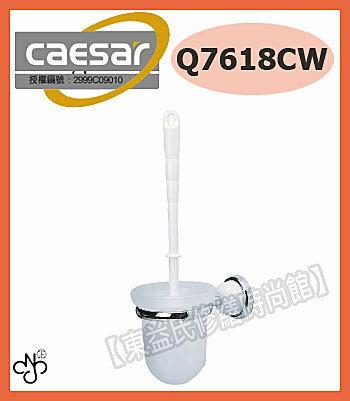 【東益氏】caesar凱撒 衛浴Q7618CW、Q7208、Q7008 馬桶刷架『售TOT