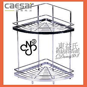 【東益氏】凱撒精品衛浴ST821P雙層轉角架置物架、收納架『售京典.和成.電光牌.TOTO』
