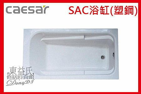 【東益氏】CAESAR凱撒精品衛浴SMC浴缸(塑鋼)SMC140/SMC150 售 電光牌 京典