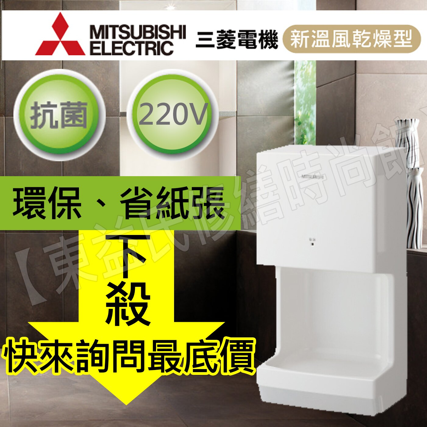 JT-MC206GS 迷你型噴射式乾手機 三菱 節省紙張 另售110V【東益氏】另售 衛浴配件 飲水機