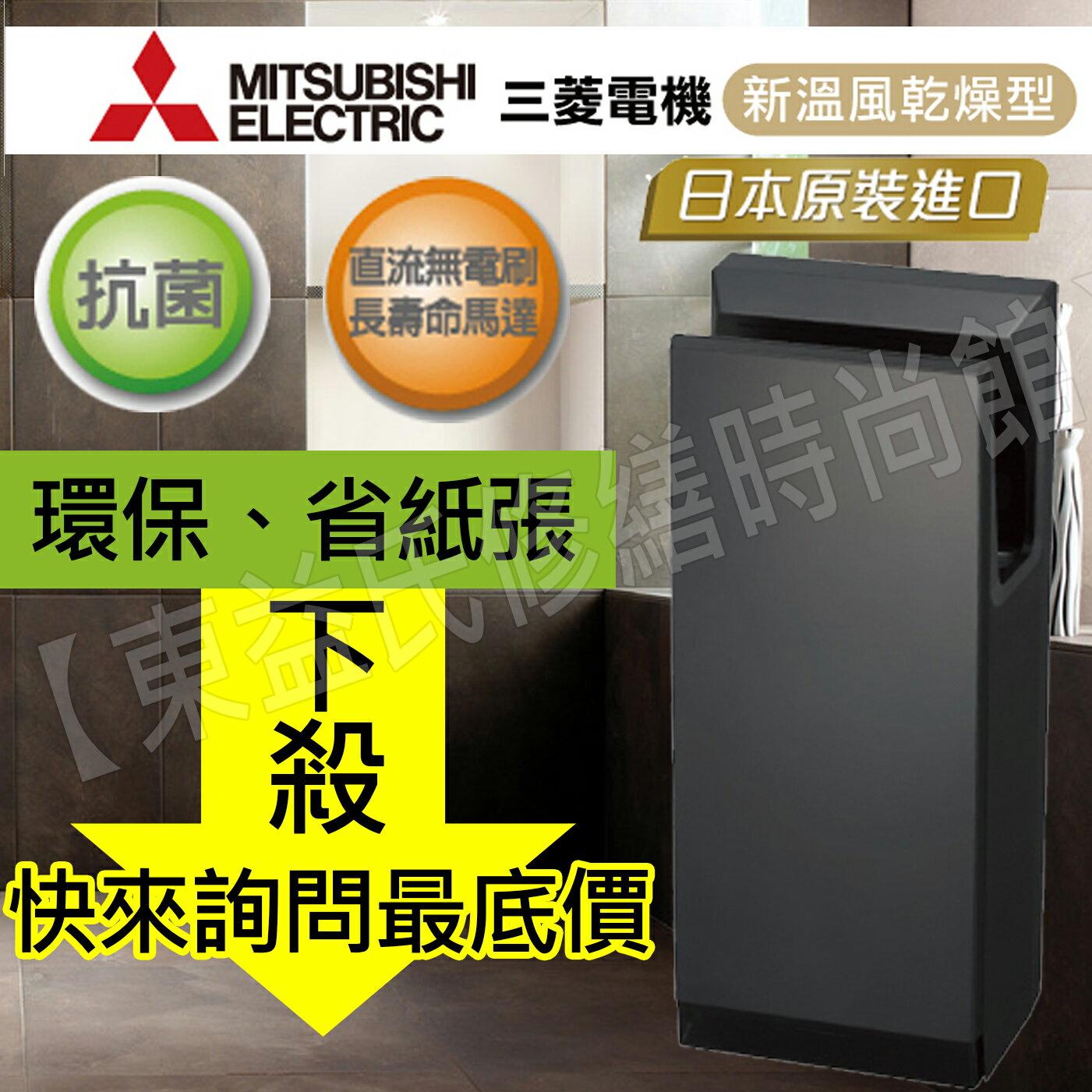 JT-SB116JH-H 新溫風噴射乾手機/烘手機 三菱 節省紙張 另售220V【東益氏】另售 衛浴配件 飲水機
