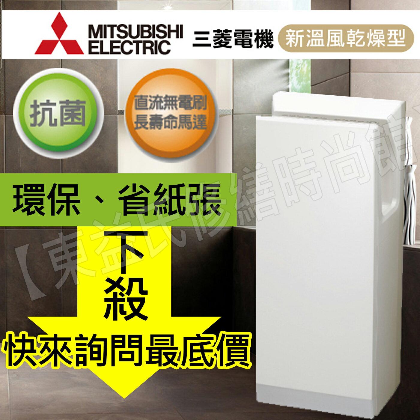 JT-SB116JH-W 新溫風噴射乾手機/烘手機 白色 三菱 節省紙張 另售220V【東益氏】另售 衛浴配件 飲水機