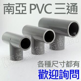 四分 PVC 三通 售多種規格 歡迎詢問 【東益氏】售 開關插座 燈泡 燈具