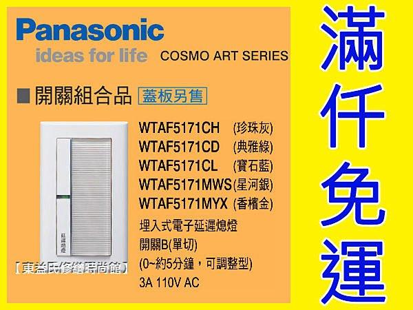 WTAF5171單切電子延遲熄燈開關Panasonic國際牌開關插座+COSMO ART系列+【東益氏】