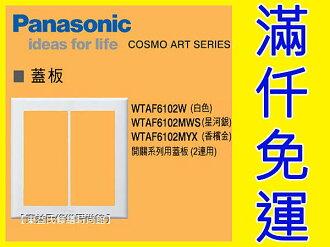 WTAF6102W開關用蓋板(2連用)Panasonic國際牌+COSMO ART系列+【東益氏】另售中一電工熊貓月光時尚系列