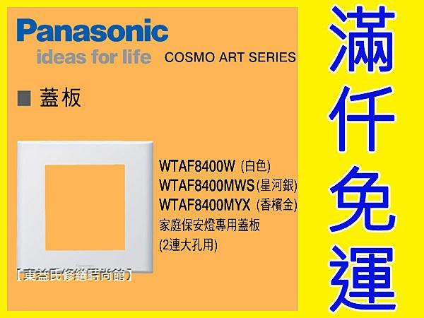 WTAF8400W家庭保安燈專用蓋板(2連)Panasonic國際牌開關插座+COSMO ART系列+【東益氏】另售中一電工月光熊貓時尚系列