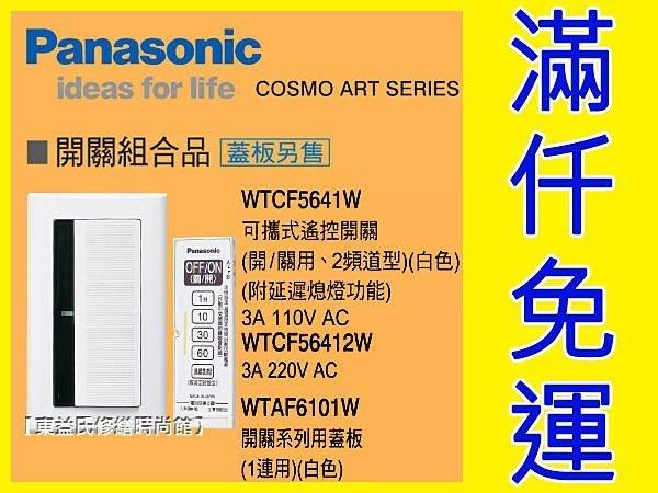 WTCF5641W可攜式遙控開關(三線式2頻道)附延遲熄燈功能Panasonic國際牌+COSMO ART系列+【東益氏】