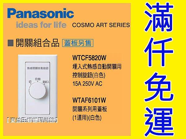WTCF5820W熱感自動開關用控制旋鈕Panasonic國際牌+COSMO ART系列+【東益氏】售中一電工熊貓月光時尚系列