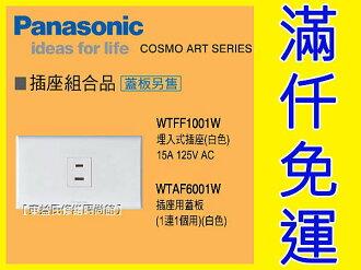 WTFF1001W單插插座Panasonic國際牌開關插座+COSMO ART系列+【東益氏】售中一電工熊貓時尚月光系列