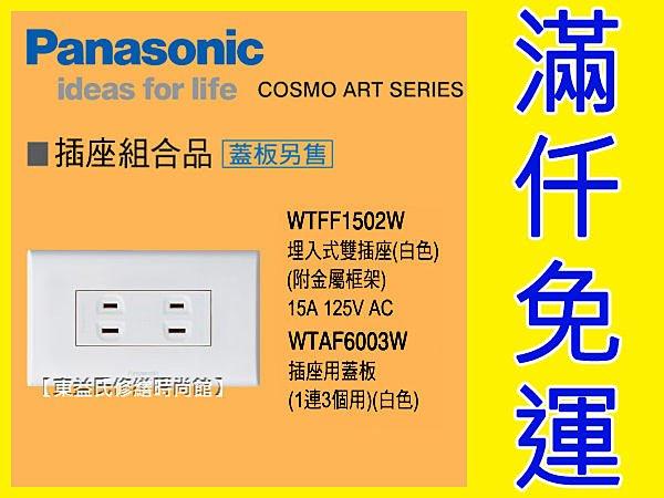 WTFF1502W雙插座Panasonic國際牌開關插座+COSMO ART系列+【東益氏】另售中一電工熊貓時尚月光系列