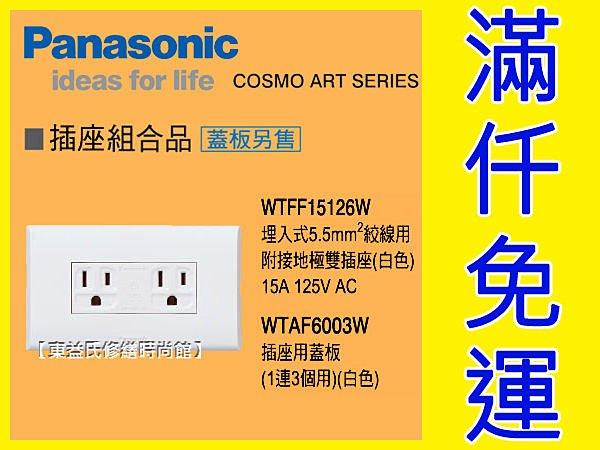 WTFF15126 雙插座附接地(5.5絞線用)《單品》Panasonic國際牌開關插座+COSMO ART系列+【東益氏】另售中一電工熊貓月光時尚