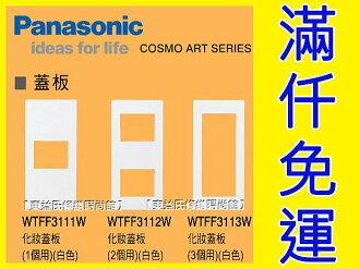 WTFF3111W化妝蓋板(1個用)Panasonic國際牌開關插座+COSMO ART系列+【東益氏】售中一電工熊貓面板