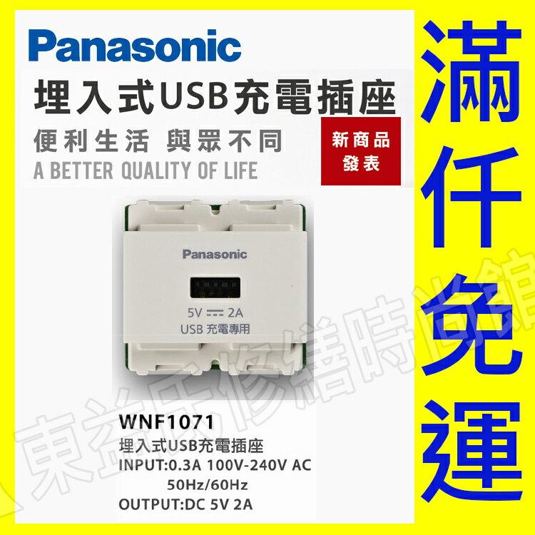 Panasonic國際牌WNF1071W 埋入式USB充電插座【東益氏】售中一電工 熊貓月光時尚  COSMO