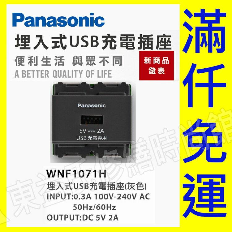 Panasonic 國際牌WNF1071H 埋入式USB充電插座(灰色)【東益氏】售中一電工熊貓月光時尚 COSMO